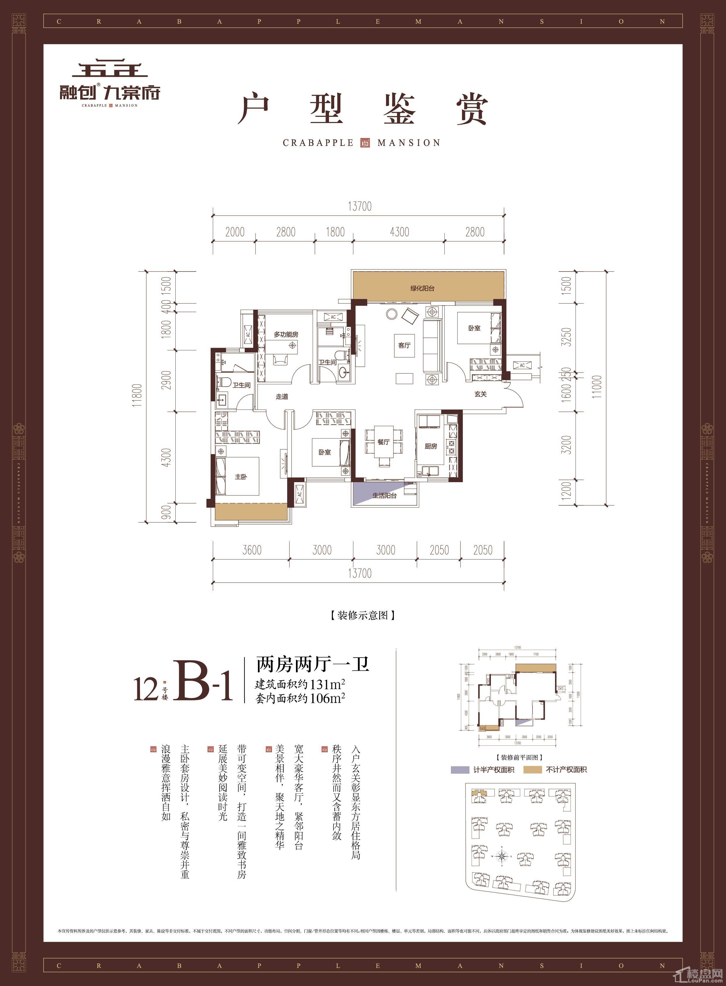 12#B-1户型