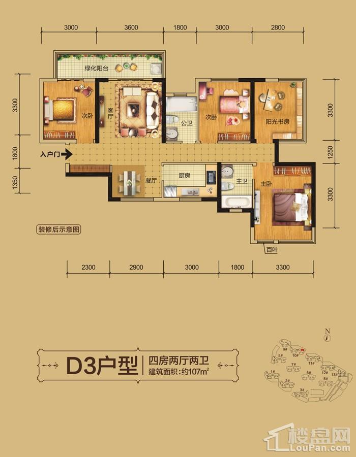 中海悦公馆10#楼D3型