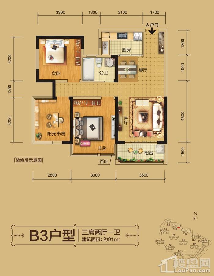 中海悦公馆10#楼B3户型
