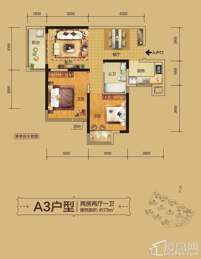 中海悦公馆10#楼A3