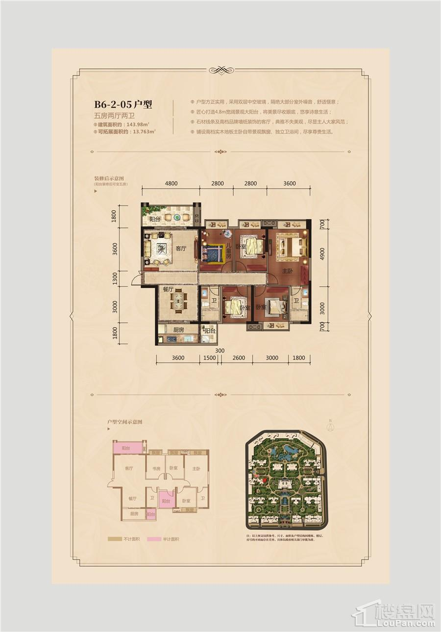 盛科城B6#楼05户型图