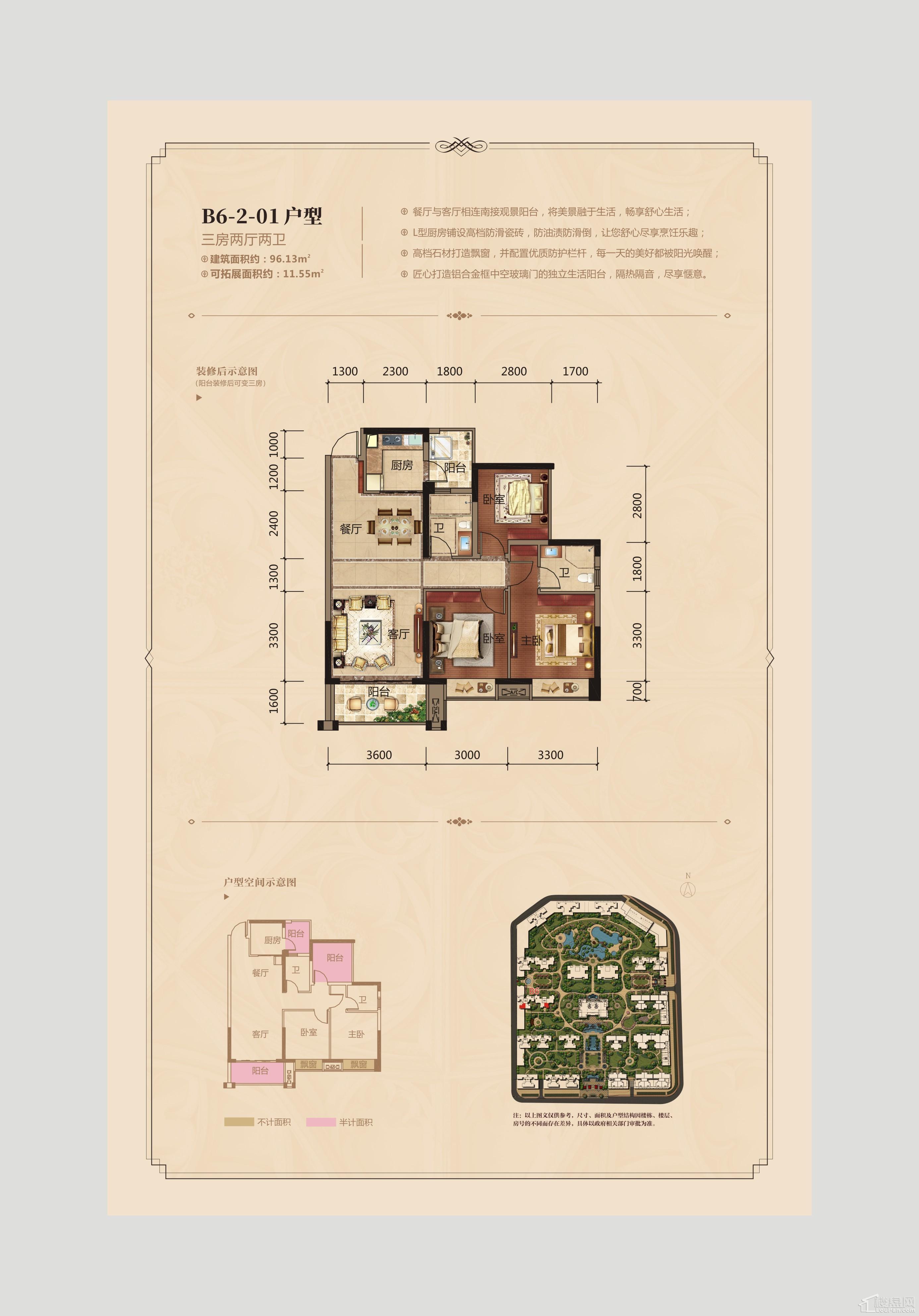 盛科城B6#楼01户型图