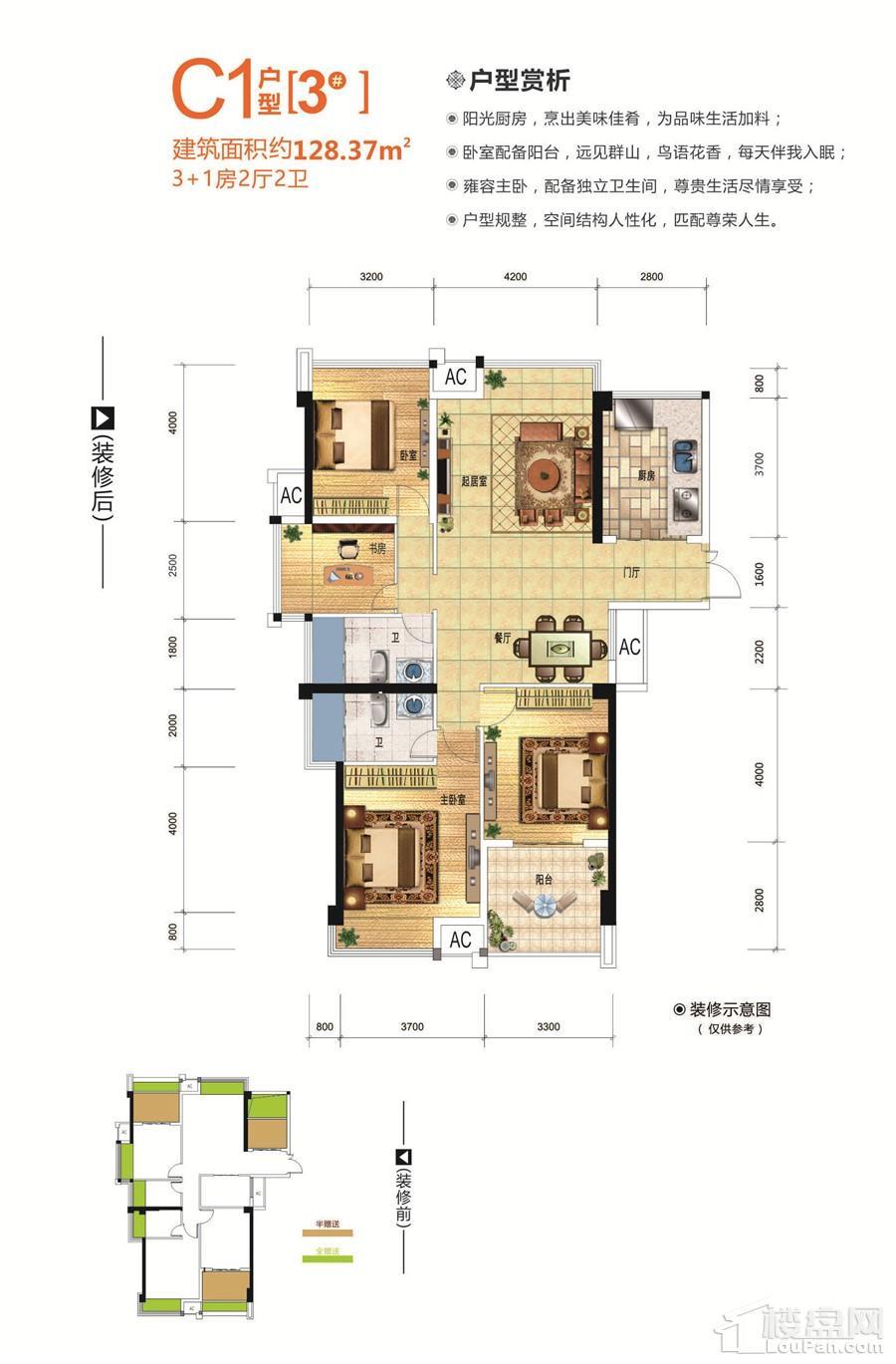 五象丽景3#楼C1户型