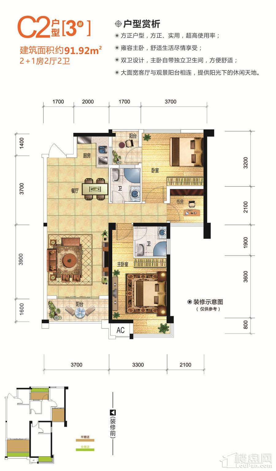 五象丽景3#楼C2户型