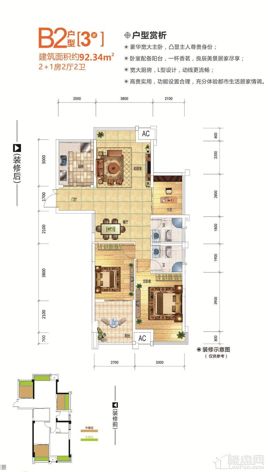 五象丽景3#楼B2户型