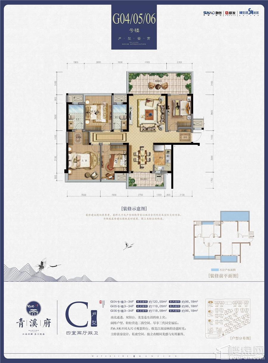 青溪府G04/G05/G06#楼C户型