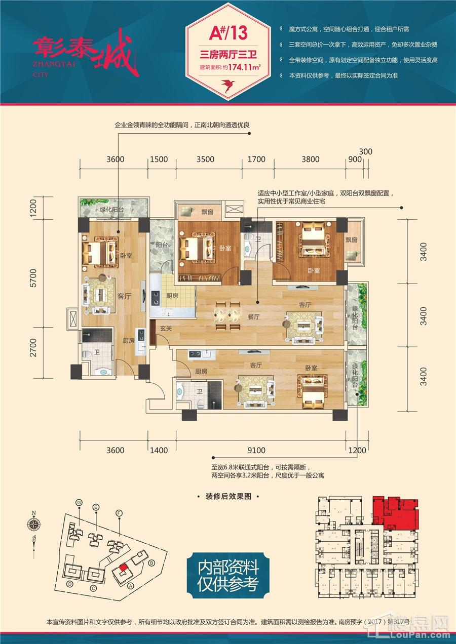 彰泰城A#楼13户型
