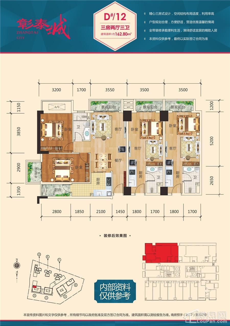 彰泰城D#楼12户型