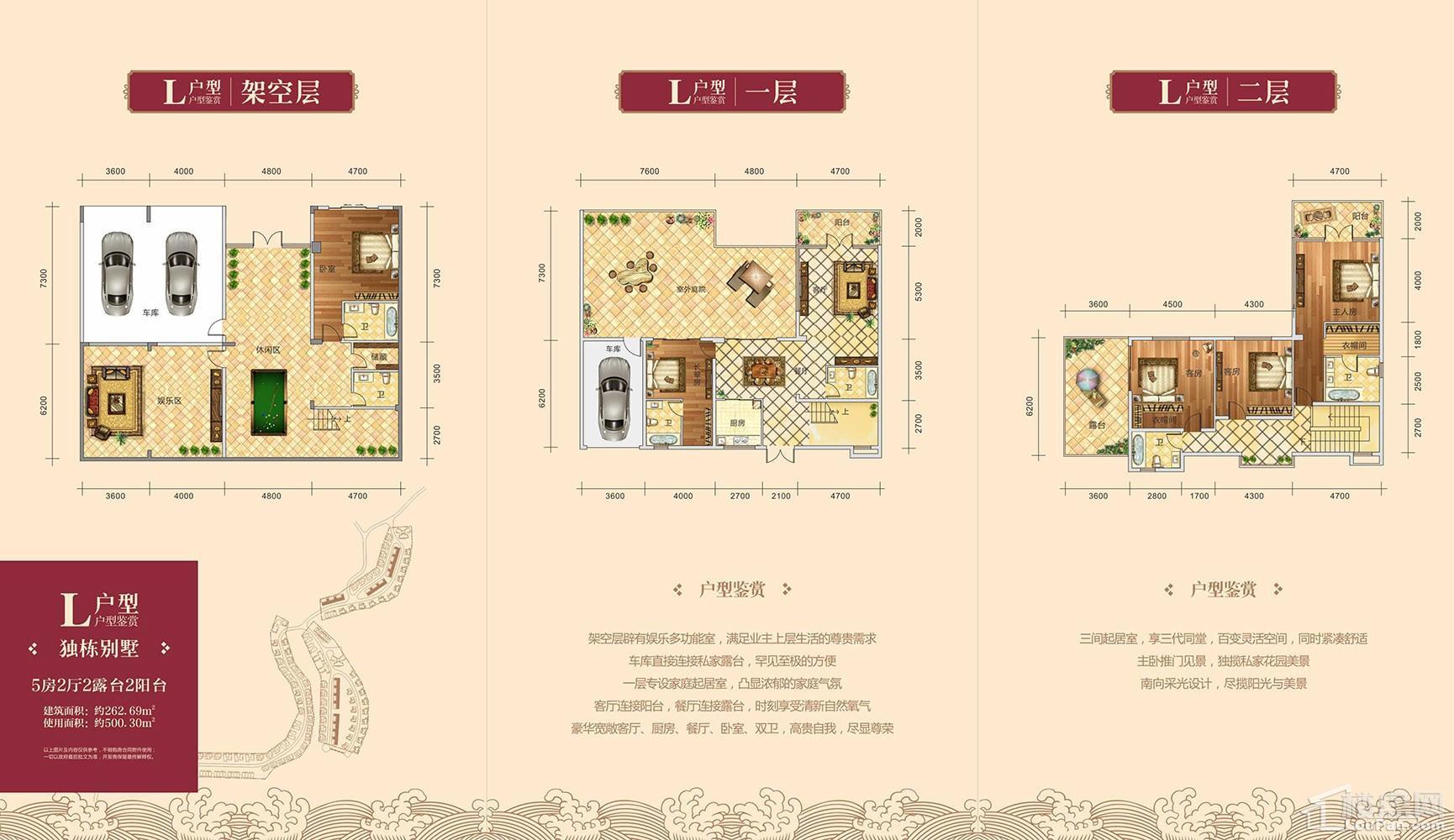 颐和庄园独栋别墅L户型