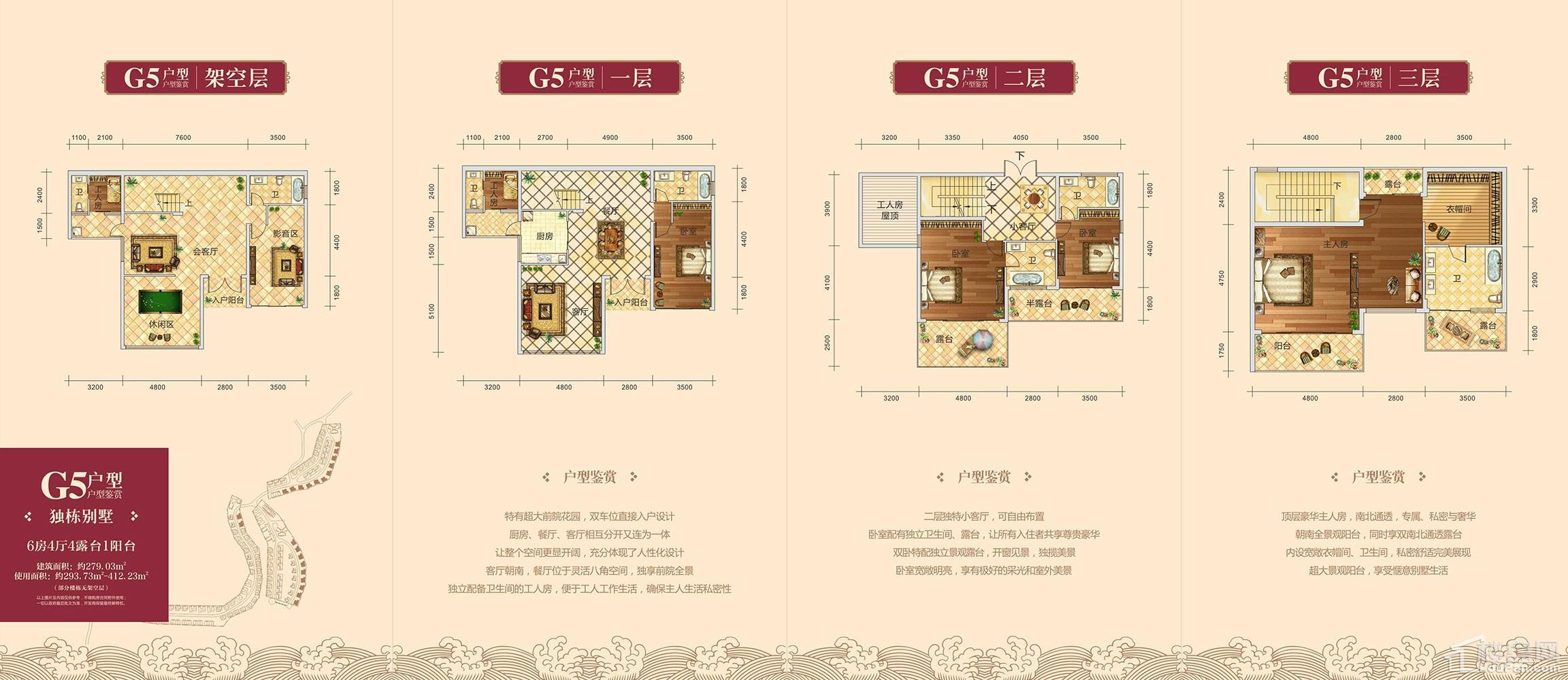 颐和庄园独栋别墅G5户型