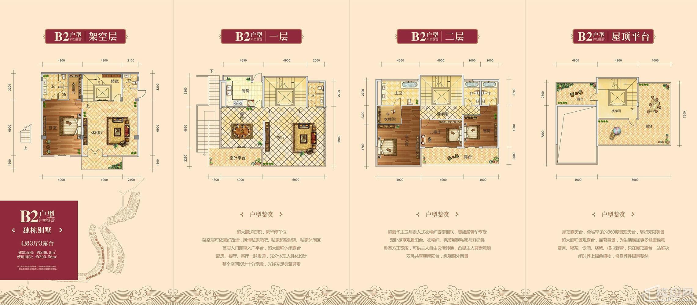 颐和庄园独栋别墅B2户型