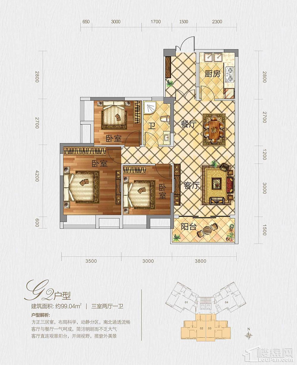 颐和庄园高层洋房G2户型