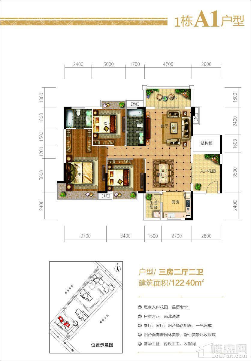 鸿涛名邸1栋A1户型