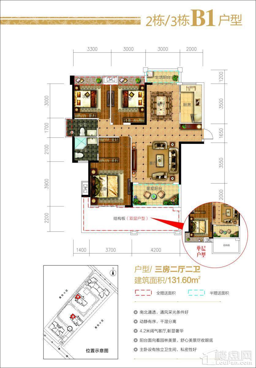 鸿涛名邸2/3栋B1户型