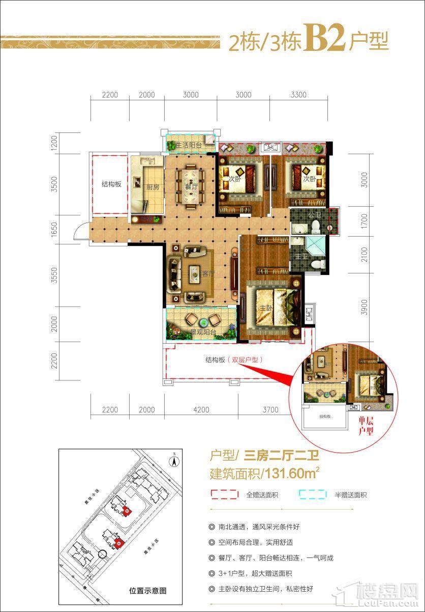 鸿涛名邸2/3栋B2户型