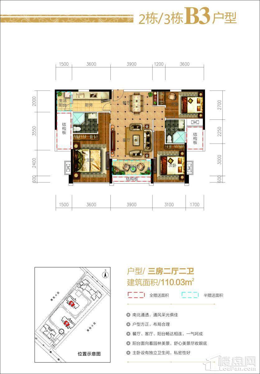 鸿涛名邸2/3栋B3户型