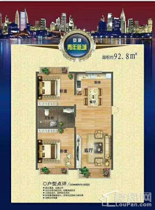 京津青年新城户型图