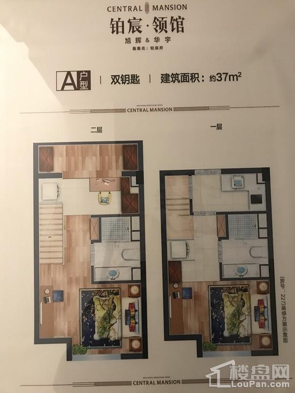 旭辉铂宸府公寓户型图