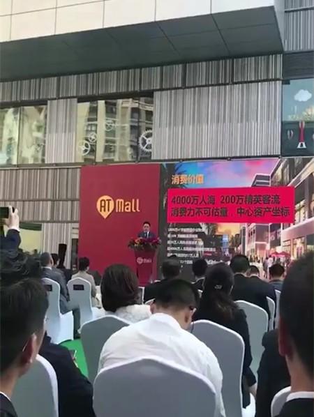 中海锦城ATMall商铺