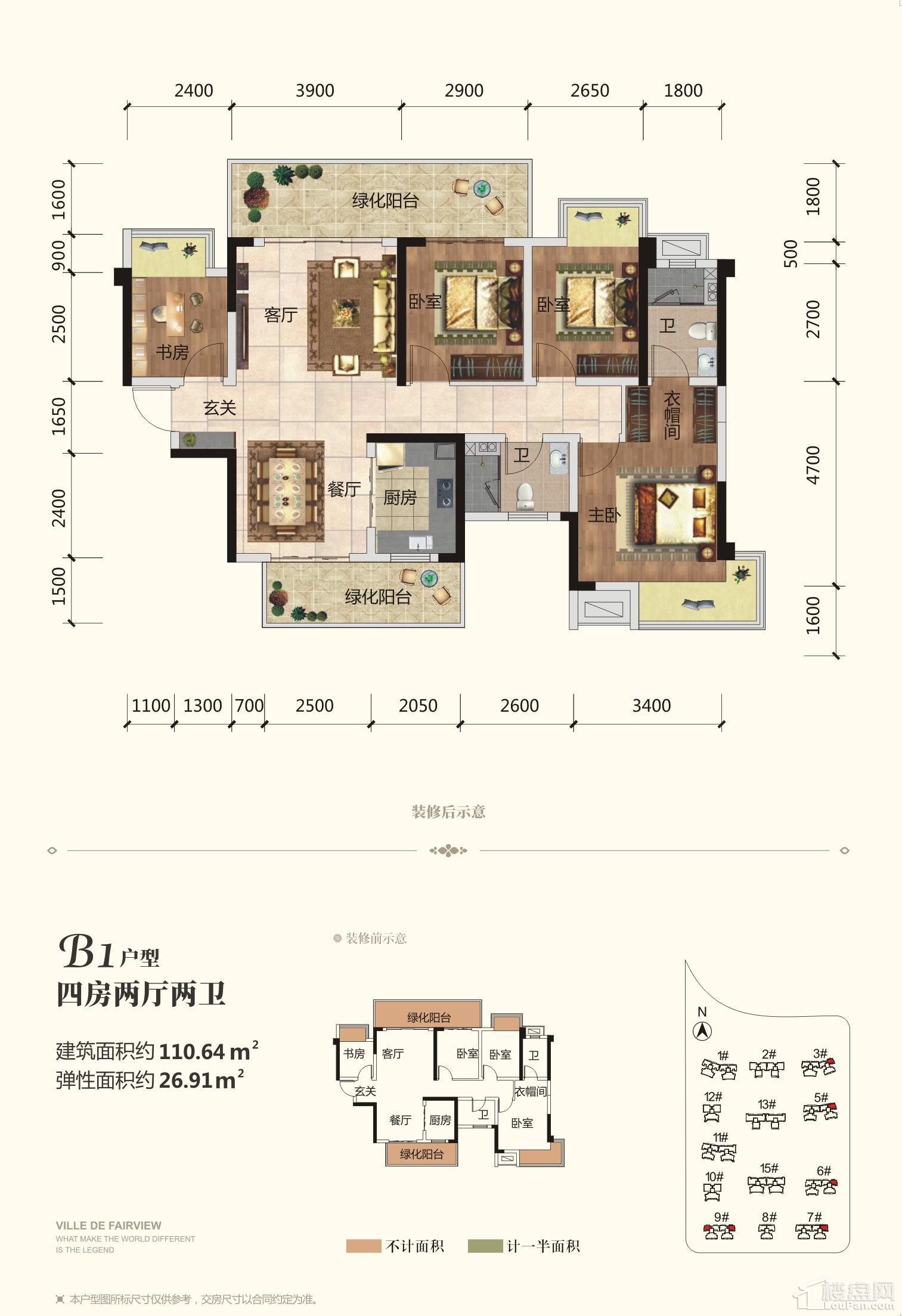 新希望锦官城B1户型