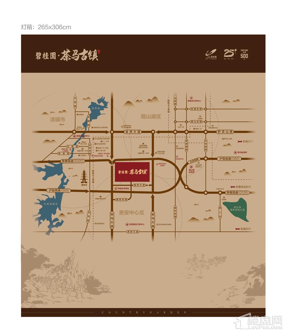 碧桂园茶马古镇位置图