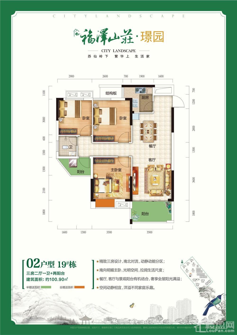 福泽山庄19栋02户型