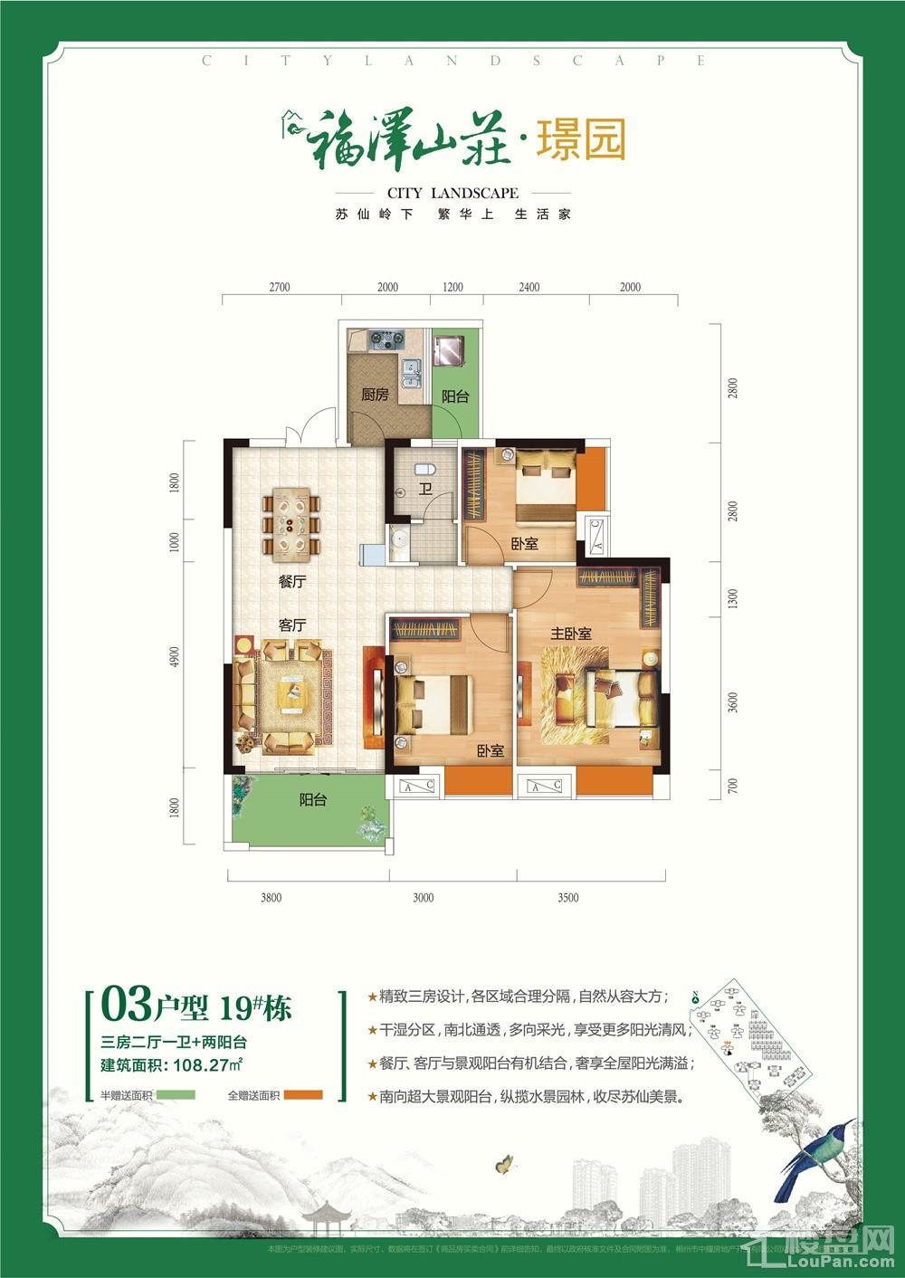 福泽山庄19栋03户型