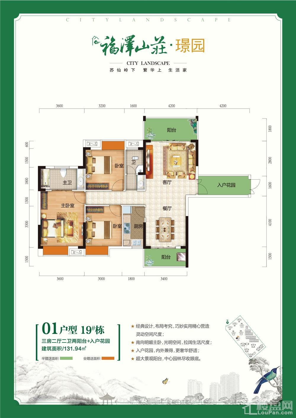 福泽山庄19栋01户型
