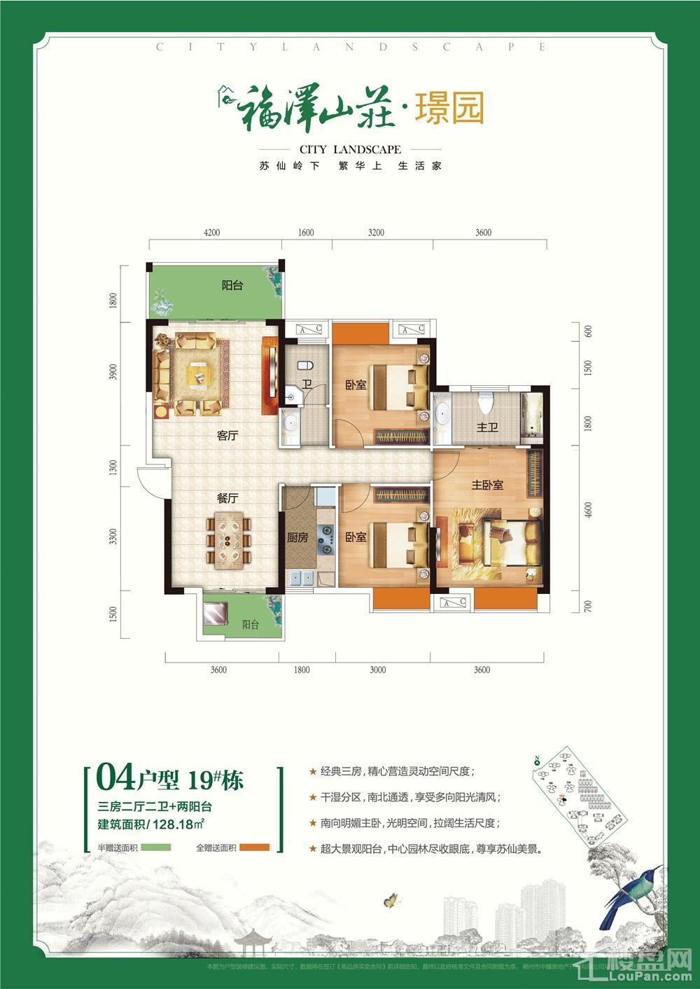 福泽山庄19栋04户型
