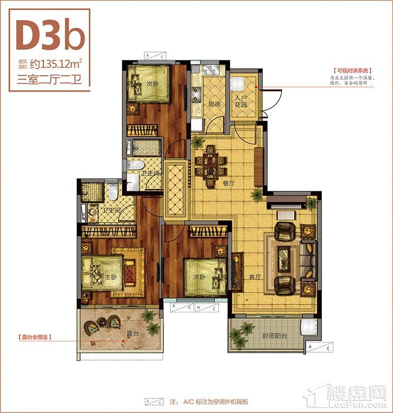 D3b户型