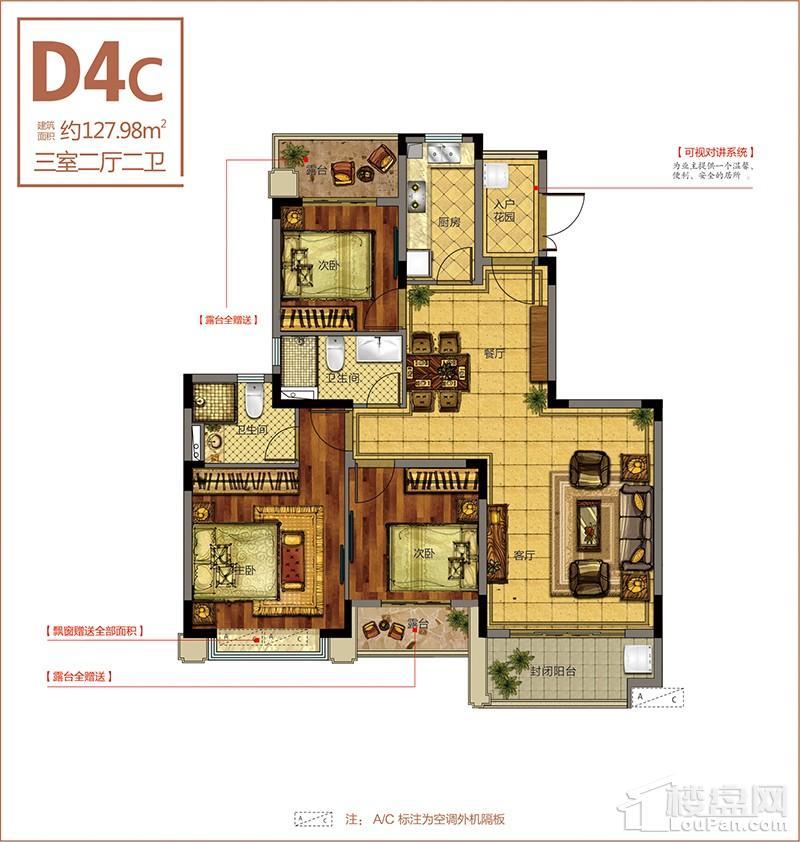 D4c户型