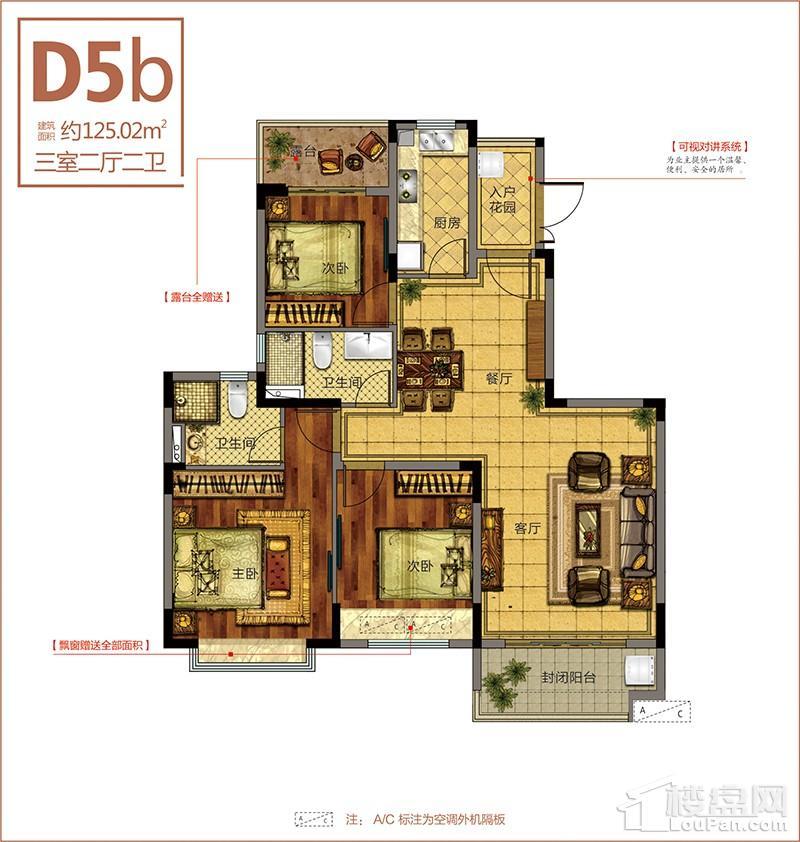 D5b户型
