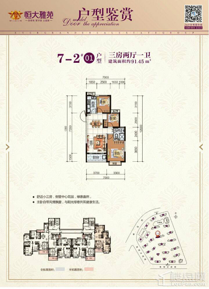 7-2#01户型
