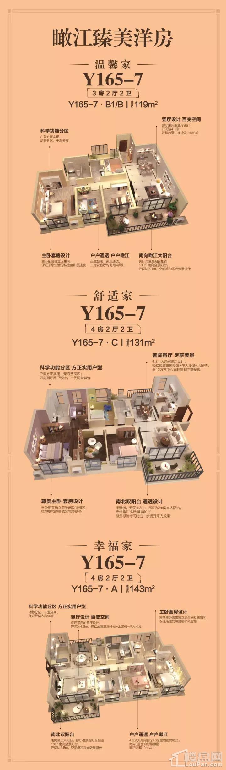 Y165-7·A户型