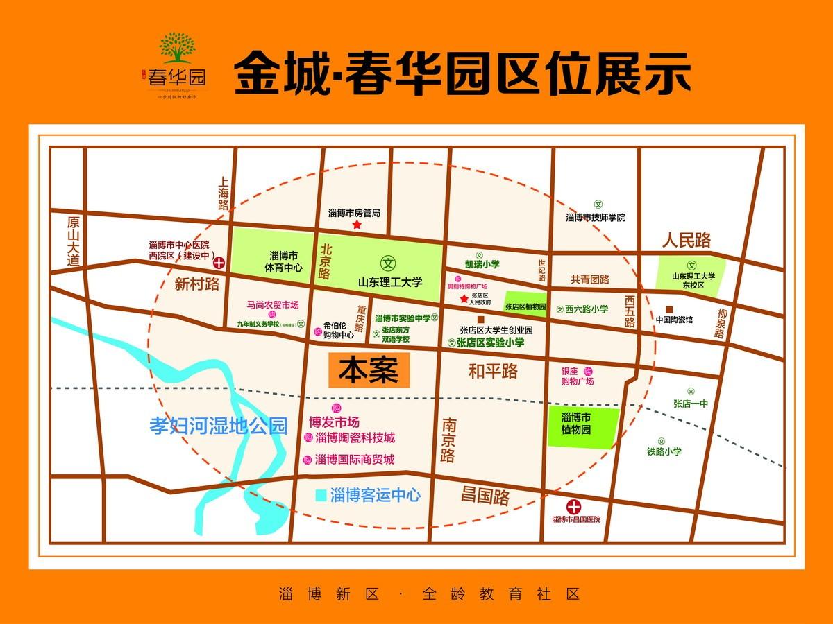 金城·春华园位置图