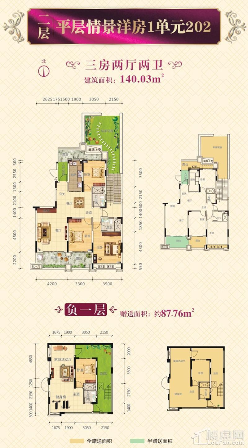 二层平层情景洋房1单元202