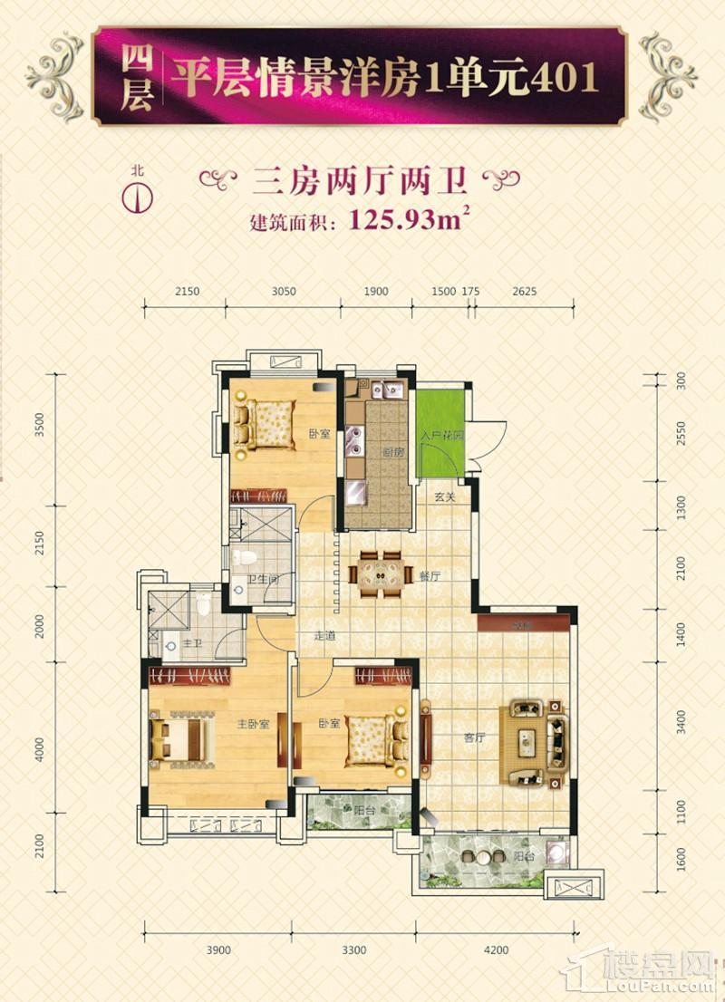 四层平层情景洋房1单元401