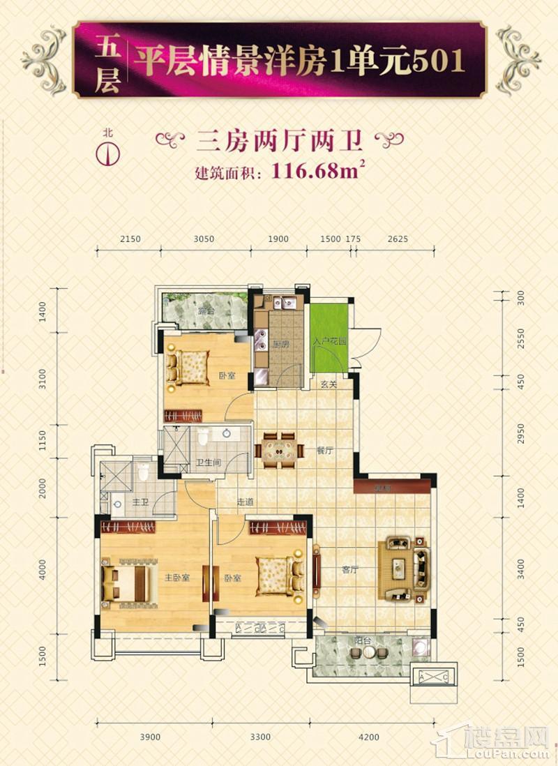 五层平层情景洋房1单元501