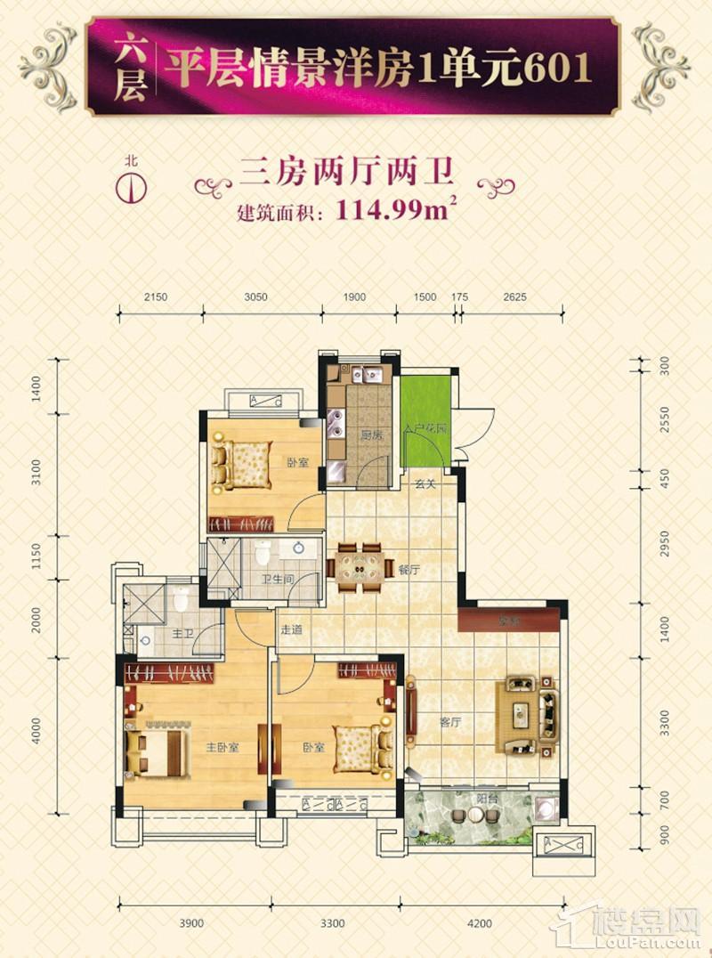 六层平层情景洋房1单元601