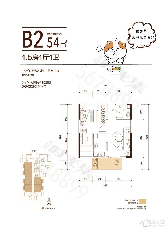 二号楼B2户型