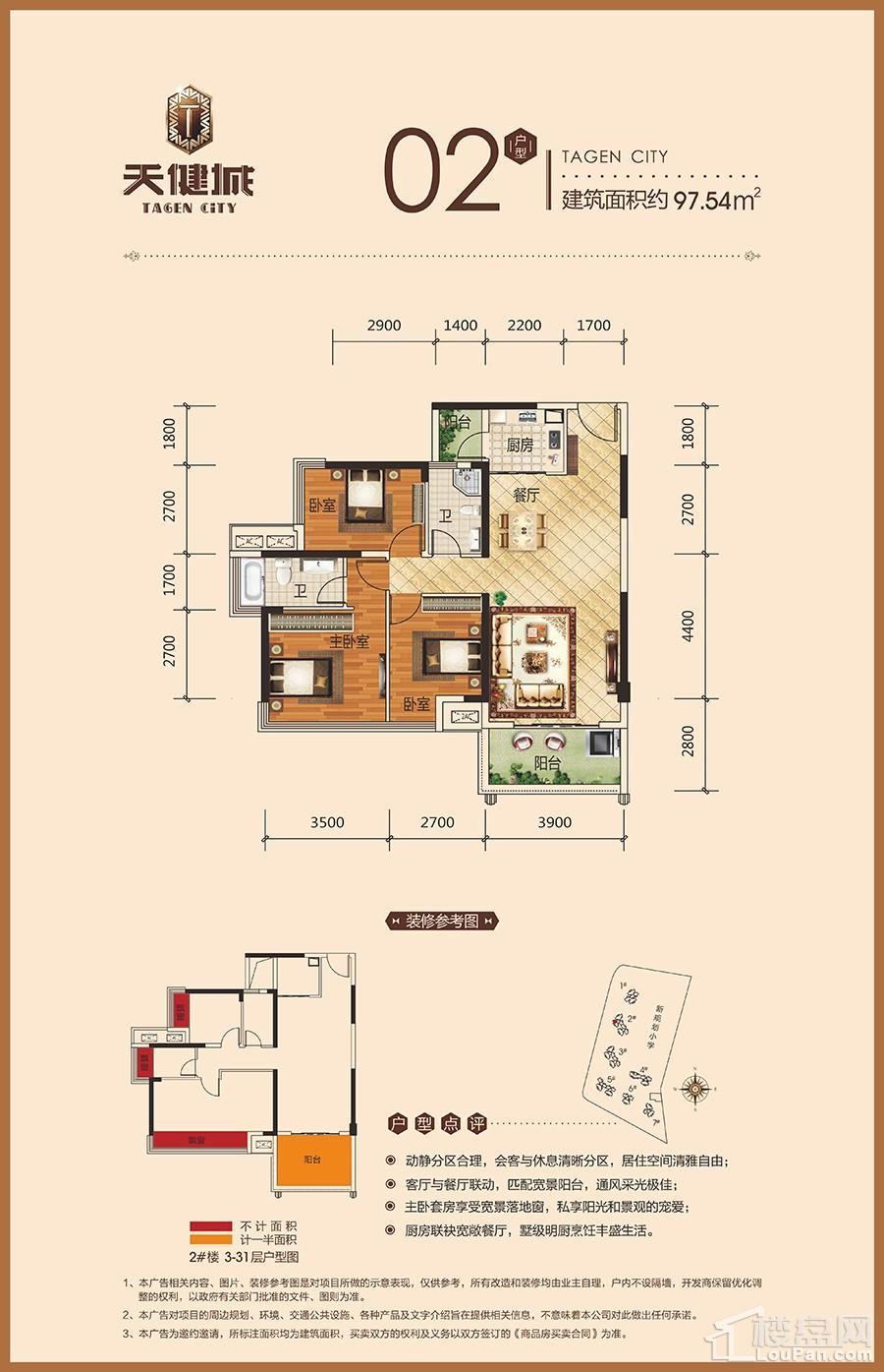 天健城2#楼02户型