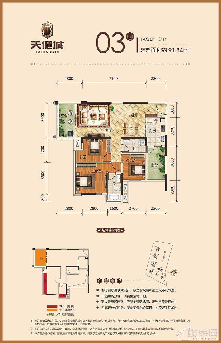 天健城2#楼03户型
