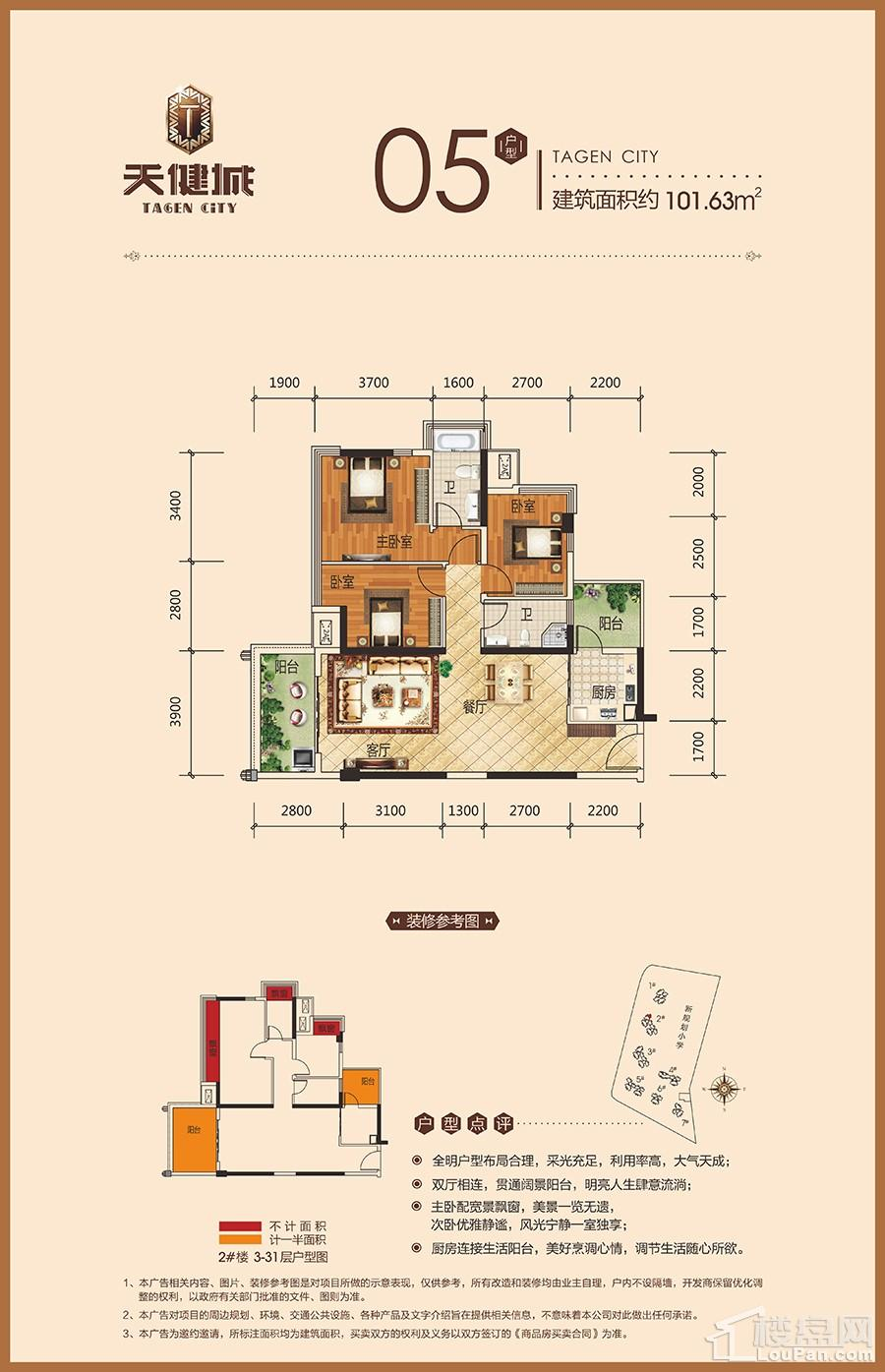天健城2#楼05户型