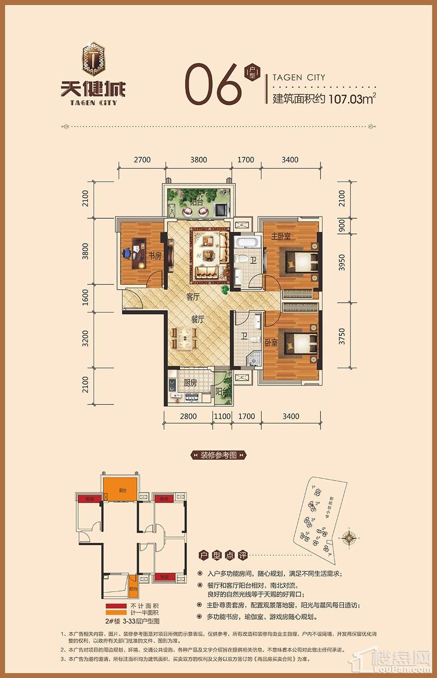 天健城2#楼06户型