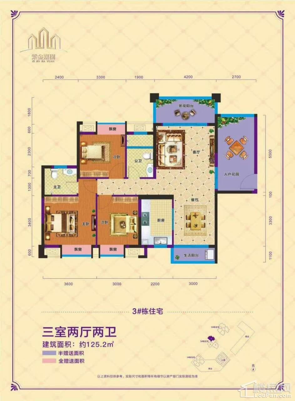 紫金嘉园3栋户型图