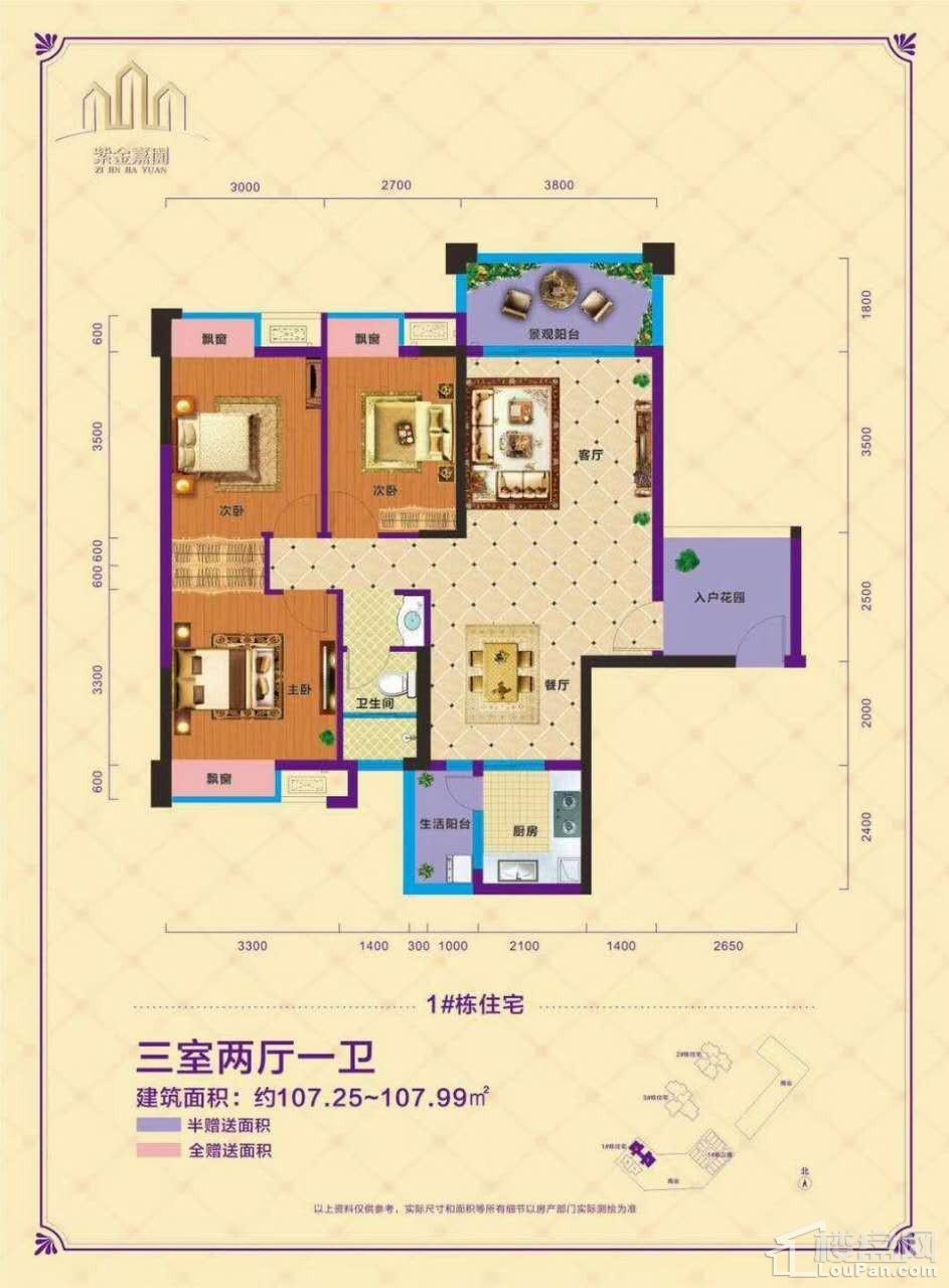 紫金嘉园1栋户型图