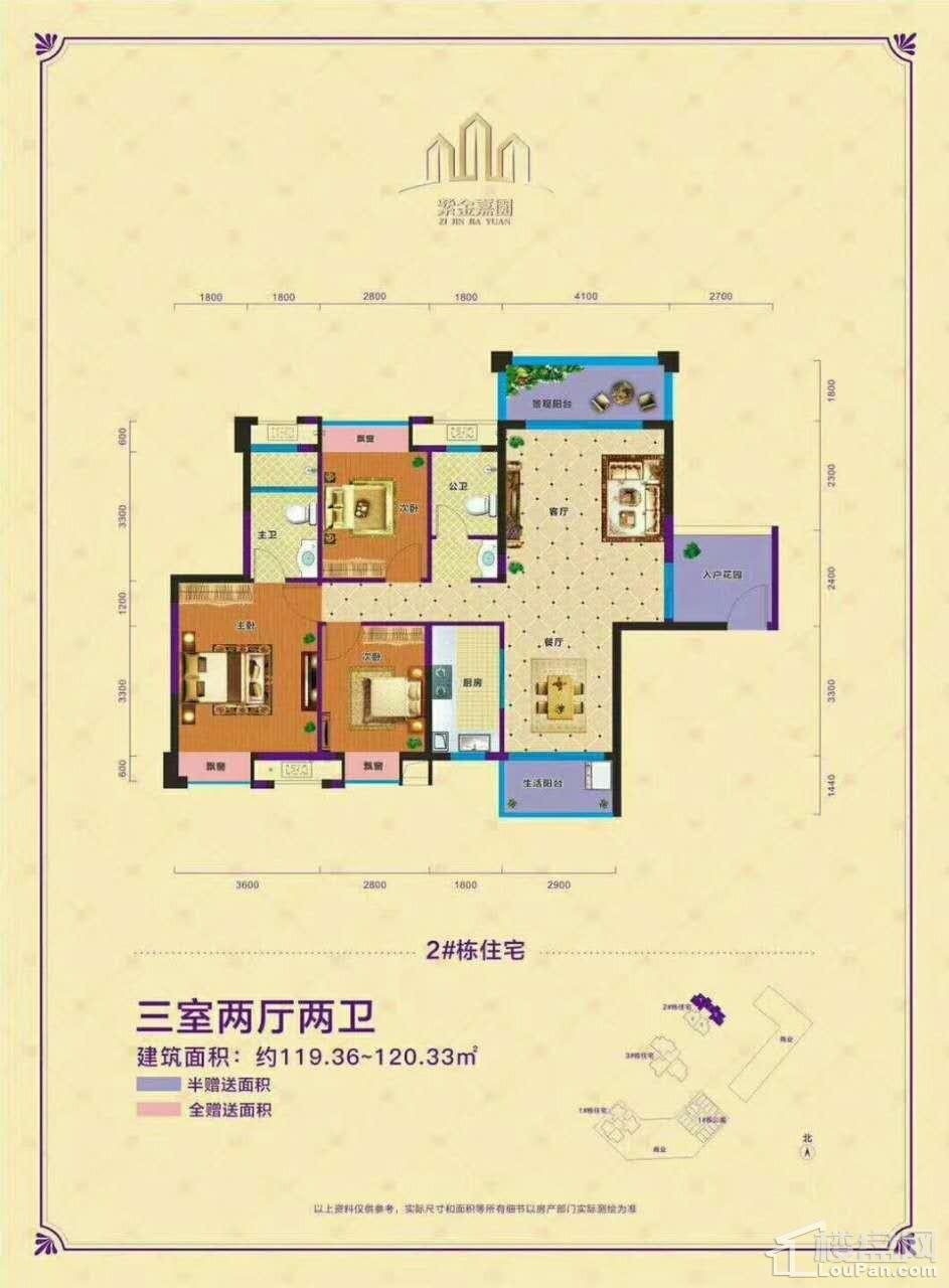 紫金嘉园2栋户型图