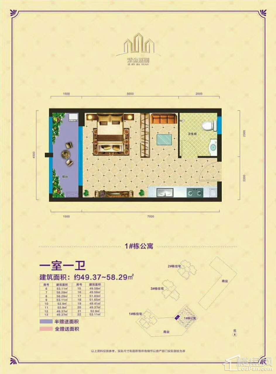 紫金嘉园公寓户型