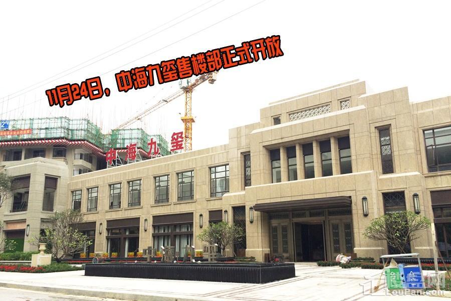 中海九玺售楼部基本完工(摄于2017.11.17)