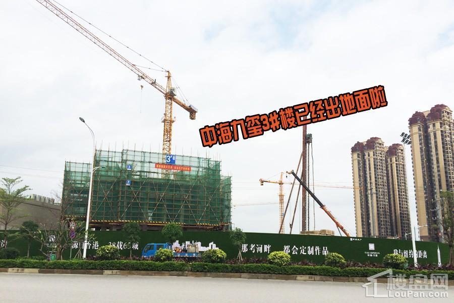 中海九玺3#楼已经出地面啦(摄于2017.11.17)